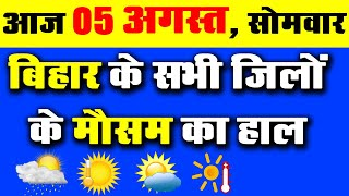Bihar District weather Forecast News report 5 August.Bihar mausam live Jankari news by IMD in Hindi