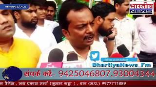 धारा 370 खत्म होते ही देश के साथ जबलपुर में बीजेपी नेताओं ने जश्न मनाया। #bn #bhartiyanews