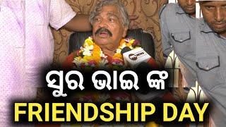 Friendship Day କୁ ନେଇ ଏମିତି କିଛି କହିଗଲେ Sura Routray - କିଏ ତାଙ୍କ Best Friend ?