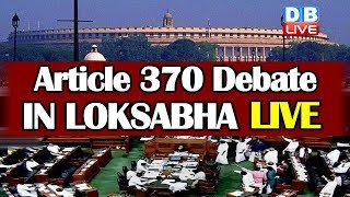 LokSabha Live Session | #Article370 ,  #JammuAndKashmir | Amit Shah In Loksabha