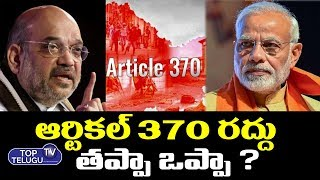 Wrong or Right | Revoking of Article 370 over Kashmir Special Status | Top Telugu TV