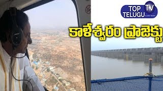 CM KCR In Helicopter Visuals | Kaleswaram Project Latest Visuals |  Telangana News | Top Telugu TV