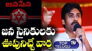 Janasena Chief Pawan Kalyan Sensational Decision On Janasena Party At Bheemavaram | Top Telugu TV