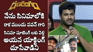 Sharwanand Super Speech | Ranarangam Theatrical Trailer Launch Event | Daily Poster