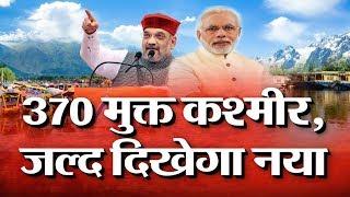 Jammu Kashmir में Dhara 370 हटने के मायने.. कैसे होगी जनता की भलाई, देखें  खास रिपोर्ट