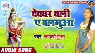 देवघर चली ए बलमुआ - `Rupali Gupta का धमाकेदार बोल बम गाना - New Bhojpuri Kanwar Song 2019