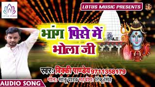 भांग पिसे में भोला जी - Bhang Pise Me Bhola ji - Vicky Pandey - New  Bhojpuri Bol Bam Song 2019 video - id 3618909f7b38c1 - Veblr Mobile