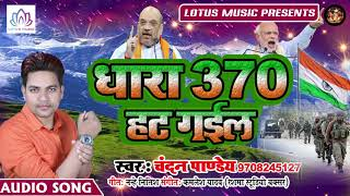 Dhara 370 Hat Gayil - धारा 370 हट गईल #Viral Song 2019 #Chandan Pandey | Lotus Music India