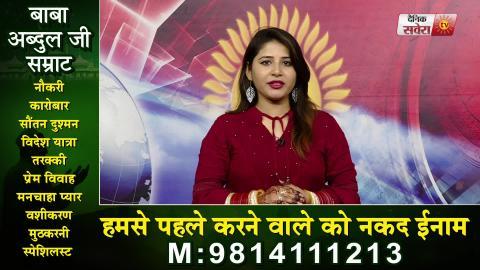 Surkhi Bindi | New Song | Karmawala | Gurnam Bhullar | Sargun Mehta | Dainik Savera