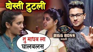 Shivani And Neha BIG FIGHT Friendship Breaks Heres What Happened | Bigg Boss Marathi 2 Update