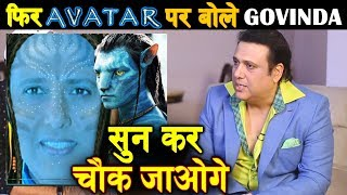 Govinda Again Talks On Role Offered In James Cameron's AVATAR