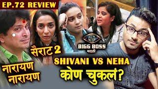 Shivani Vs Neha | Heena Panchal Worst Sanchalika | Smart Kelkar | Bigg Boss Marathi 2 EP. 72 Review