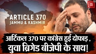 Article 370 | Congress divided over Modi governments move to scrap Article 370