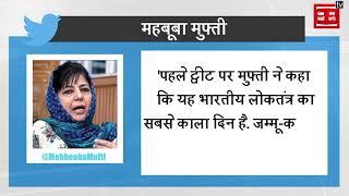कश्मीर से धारा 370 हटाए जाने के बाद भड़की महबूबा , ट्वीट कर निकाली भड़ास