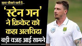 भारत दौरे से पहले Africa को लगा बड़ा झटका, Steyn ने क्रिकेट से लिया संन्यास, जाने वजह