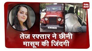 ROAD CROSS करती छात्रा की जीप की टक्कर से मौत, आरोपी महिला चालक पर मामला दर्ज