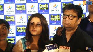 निमकी विधायक Serial - Bhumika Gurung & Abhishek Sharma - Full Exclusive Interview