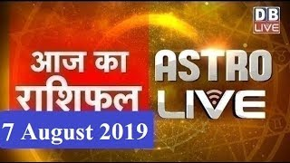 7 August 2019 | आज का राशिफल | Today Astrology | Today Rashifal in Hindi | #AstroLive | #DBLIVE