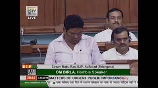 Shri Soyam Babu Rao raising Matters of Urgent Public Importance' in Lok Sabha