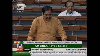 Shri Lalubhai Babubhai Patel raising Matters of Urgent Public Importance' in Lok Sabha