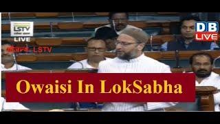 LokSabha Live Session   #Article370 ,  #JammuAndKashmir   Owaisi on article 370 in Lok sabha