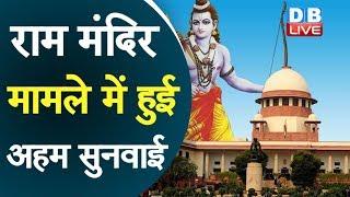 Ram Mandir मामले में हुई अहम सुनवाई | निर्मोही अखाड़े ने ढांचे पर किया दावा | Ram Mandir news