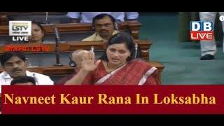 LokSabha Live Session | #Article370 ,  Navneet Kaur Rana article 370 in Lok sabha