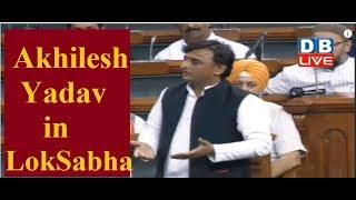 LokSabha Live Session | #Article370 ,  #JammuAndKashmir | Akhilesh Yadav In Loksabha