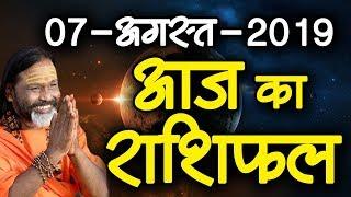 Gurumantra 07 August 2019 || Today Horoscope || Success Key || Paramhans Daati Maharaj