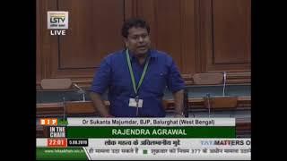 Dr. Sukanta Majumdar raising Matters of Urgent Public Importance' in Lok Sabha
