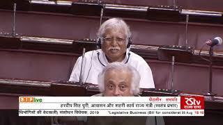 Shri Hardeep Puris reply on The Public Premises (Eviction of Unauthorised Occupants)Amend Bill,2019