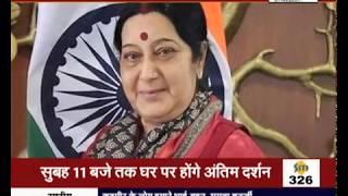 राजनेता ही नहीं 'योध्दा' थीं SUSHMA SWARAJ