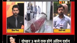 SUSHMA SWARAJ के अंतिम दर्शन को उमड़े लोग, दिल्ली में दो दिन का शोक घोषित