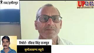 राठ में ग्रामीण ने दबंगो पर लगाया बीहड़ भूमि में अवैध कब्जे का आरोप