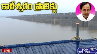 CM KCR LIVE | Kaleshwaram Project Latest Visuals | Telangana News | Top Telugu TV | kcr kaleshwaram