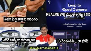Technews in telugu 417:realme 64mp phone,flying taxi,number neighbor,ifa,vivo s1,honor tv,mi power