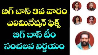 Public Talk On Bigg Boss Telugu 3 Third Week Elimination | Top