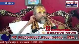 कम्प्यूटर बाबा का बड़ा बयान राम मन्दिर पर कहा नरेंद्र मोदी जल्द ही बनायेगे राम मंदिर। #bn