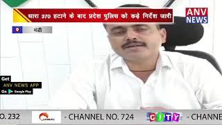 धारा 370 हटाने के बाद प्रदेश पुलिस को कड़े निर्देश जारी || ANV NEWS MANDI - HIMACHAL PRADESH