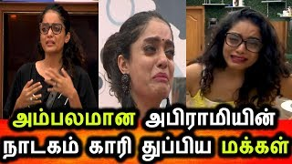 BIGG BOSS TAMIL 3|6th AUGUST 2019|PROMO 4|DAY 44|BIGG BOSS TAMIL 3 LIVE| People Angry With Abi Drama