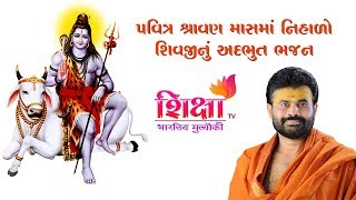 ભગવાન શિવનું અદ્ભુત ભજન | Shiv Bhajan | SHIKSHA TV