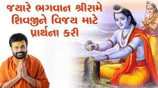 ભગવાન શ્રીરામે શિવજીને વિજય માટે પ્રાર્થના કરી | SHIKSHA Tv