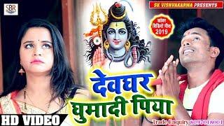 2019 #Siriram Rasiya ,Priya Singh #HD Video - में भगवान - देवघर घुमादी पिया - Devghar Ghumadi Piya