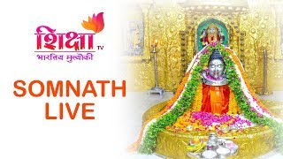 ????  LIVE | SOMNATH TEMPLE INSIDE DARSHAN | SHIKSHATv