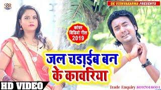 2019 Bolbam धमाके #HD Video जल चडाईब बन के कावारिया Jal Chadaiib Ban Ke Kawariya - Vikas Kumar Sawan