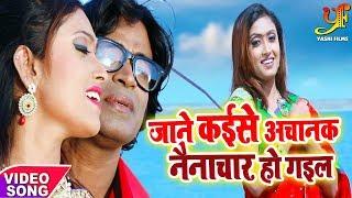 आ गया #Jaya Pandey Superhit Bhojpuri Movie Song जाने  कैसे अचानक नैनाचार हो गईल 2019