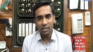 Rajkot | An atmosphere of fear in the stock market| ABTAK MEDIA