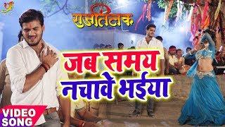 "आ गया #Arvind Akela ""Kallu""  का Superhit Movie Song जब समय नचावे भईया Raj Tilak 2019"