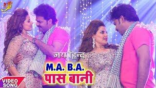"आ गया #Pawan Singh & Madhu Sharma Ka Superhit Movie Song M.A.B.A.पास बानी ""Jai Hind Movie Song 2019"""