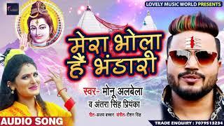 मेरा भोला है भण्डारी - Mera Bhola Hai Bhandari - Monu Albela , Antra Singh - Bol Bam Songs